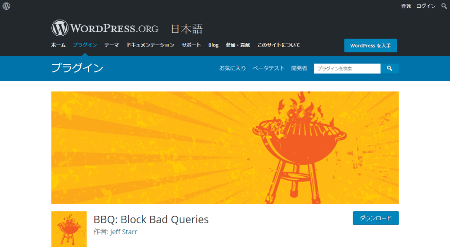 Block Bad Queries