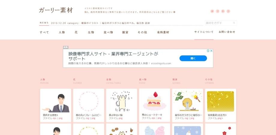ガーリー素材 無料フリーイラスト素材配布サイト