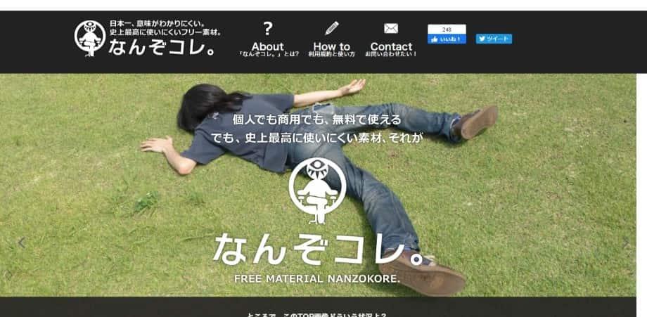 なんぞコレ。/ 日本一、史上最高に使いにくいフリー素材