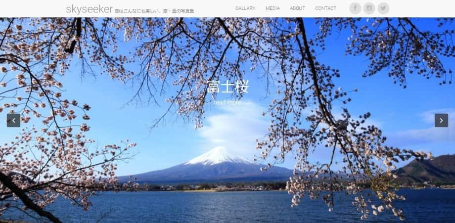 skyseeker:空・雲の無料写真サイト
