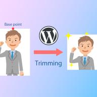 WordPressトリミングイメージ
