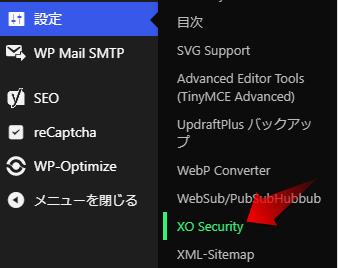 XO Security 設定画面へのリンク