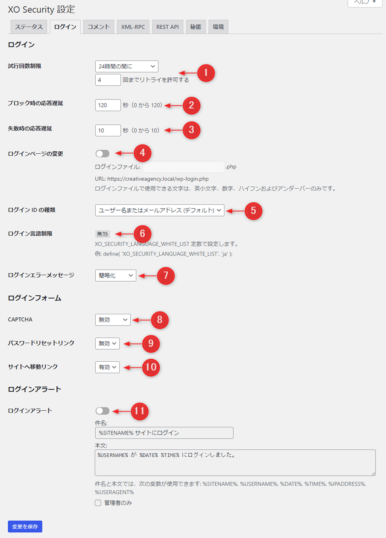 XO Security ログインセキュリティ設定