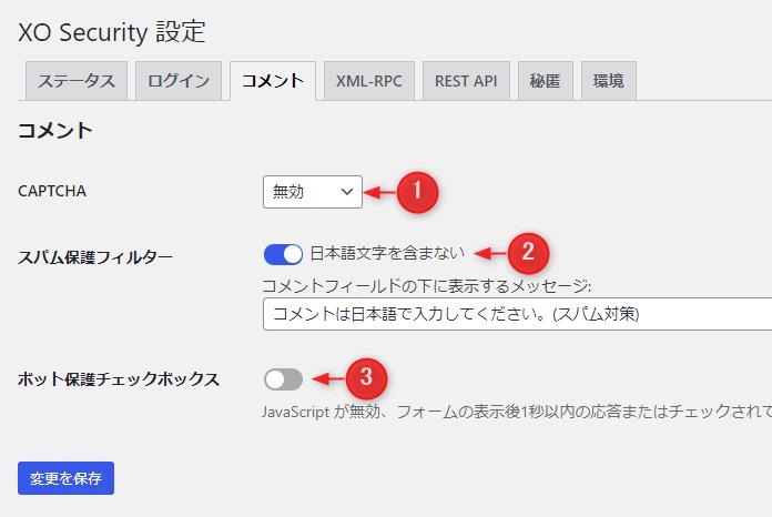 XO Security コメントセキュリティ設定